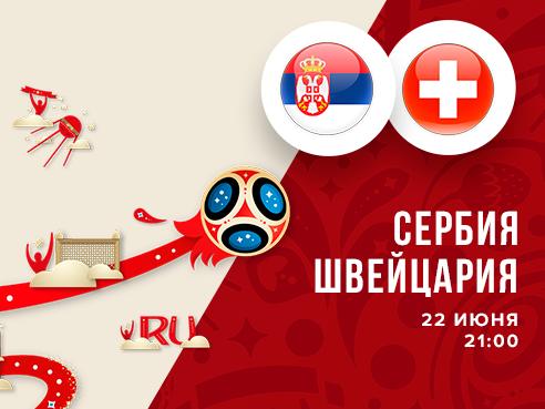 Legalbet.ru: ЧМ-2018: обзор ставок и коэффициентов на матч Сербия – Швейцария.