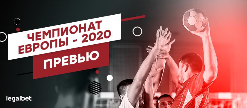 Чемпионат Европы по гандболу-2020: о фаворитах и шансах сборной России