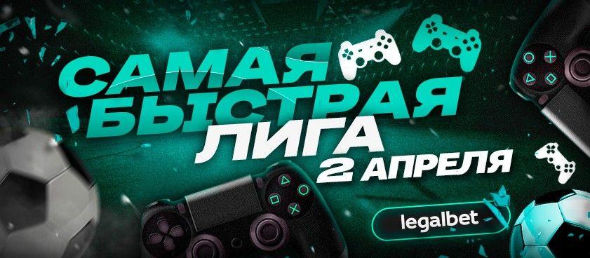 «Самая быстрая лига»: Ставки на киберфутбольные матчи 2 апреля