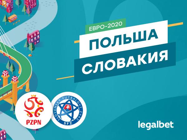Legalbet.ru: Польша — Словакия: славянское дерби в первом туре Евро.