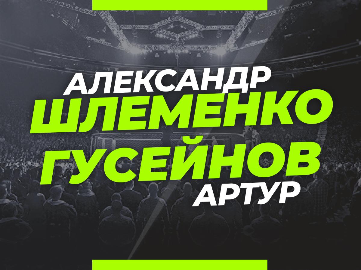 Андрей Музалевский: Шлеменко — Гусейнов: ставки и коэффициенты на бой ветеранов на Eagle FC.