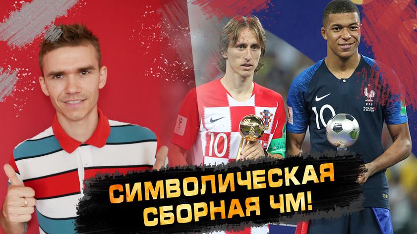 Символическая сборная чемпионата мира по версии BundesШоу