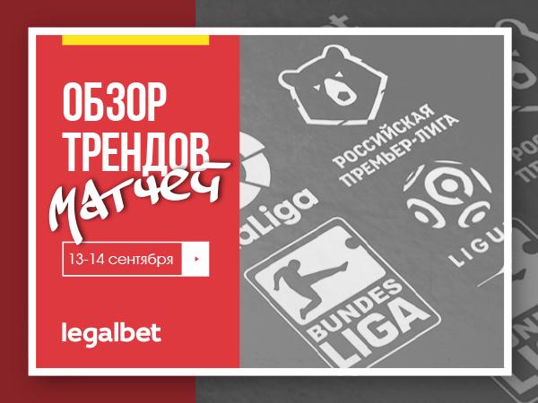 Legalbet.kz: На что ставить в европейских чемпионатах 13, 14 числа?.