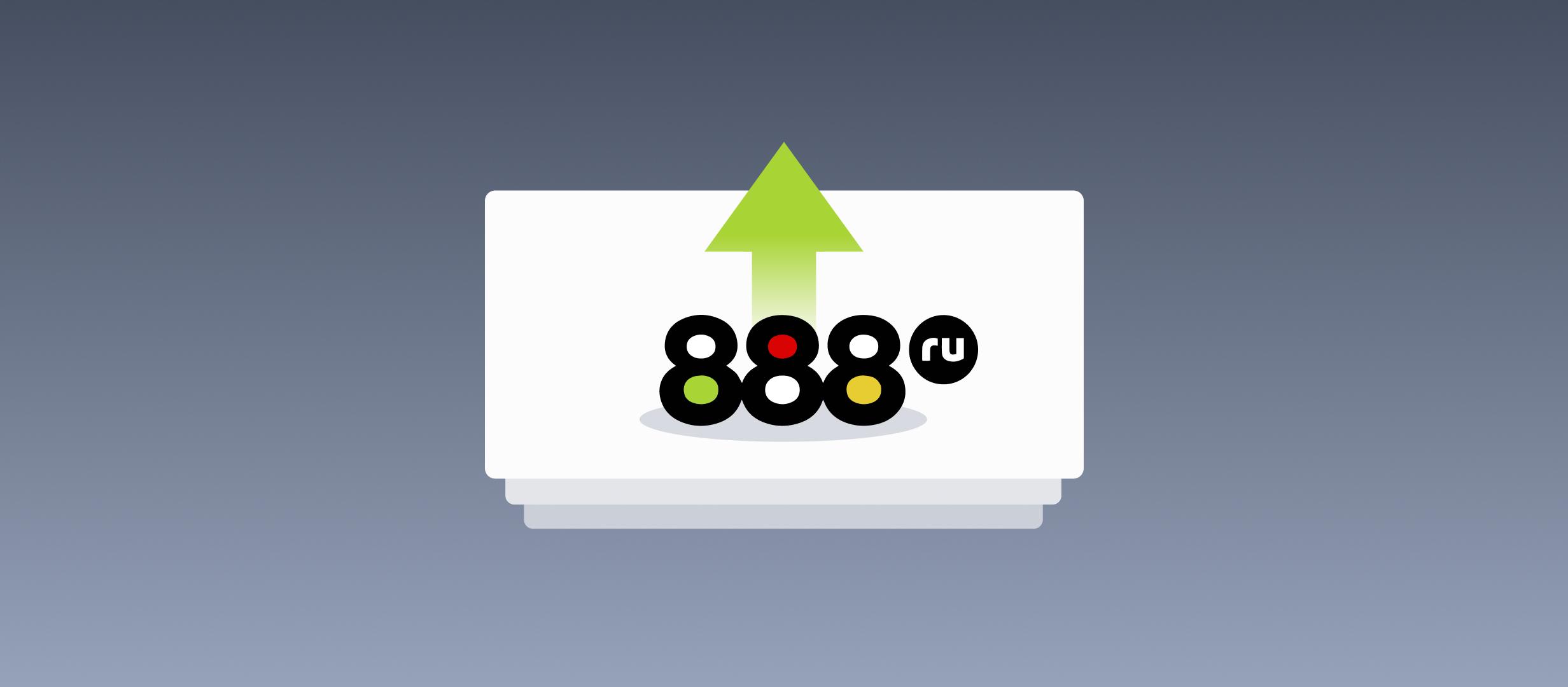 БК 888 планирует вернуться в топ-10 букмекерского рынка в 2022-м