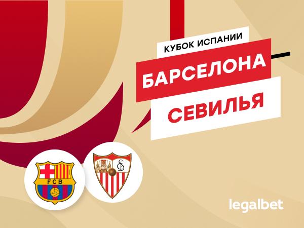 Максим Погодин: «Барселона» — «Севилья»: каталонцы — фавориты матча, но не полуфинала в целом.