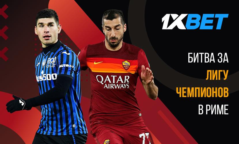 Битва за Лигу чемпионов в Риме