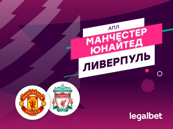Максим Погодин: «Манчестер Юнайтед» — «Ливерпуль»: главное дерби Англии.