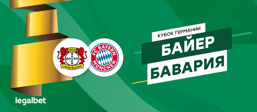 «Байер» Леверкузен – «Бавария»: финальный аккорд сезона