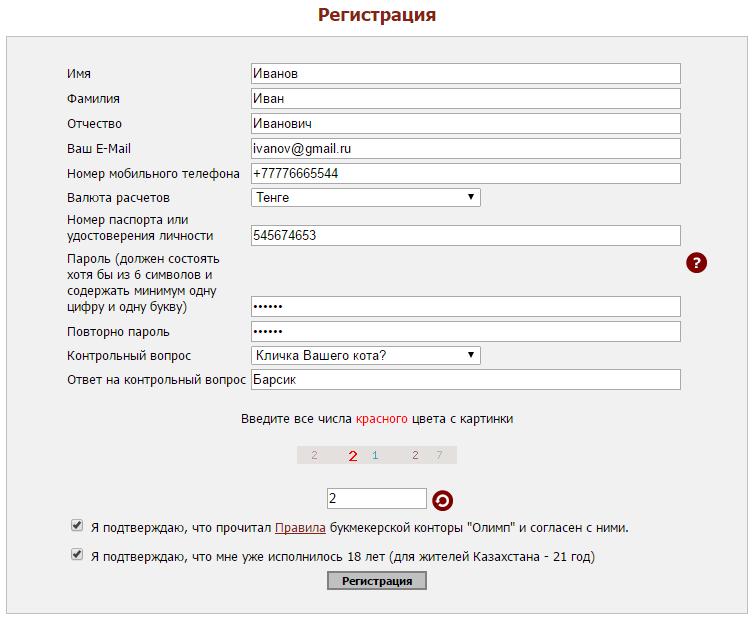 букмекерская контора олимп как зарегистрироваться в