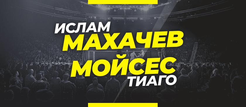 Махачев — Мойсес: ставки и коэффициенты на бой