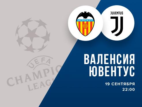 Legalbet.ru: «Валенсия» – «Ювентус»: гол Роналду и другие ставки на матч.