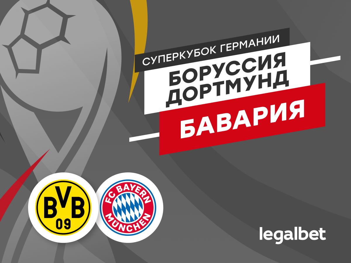 Максим Погодин: «Боруссия» Дортмунд — «Бавария»: две лучшие команды Германии в битве за Суперкубок.