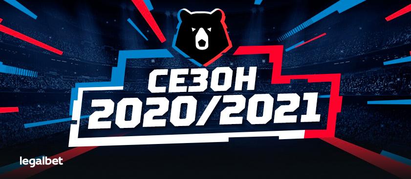 Чемпионат РПЛ, сезон 2020/21: фавориты, аутсайдеры и другие долгосрочные ставки