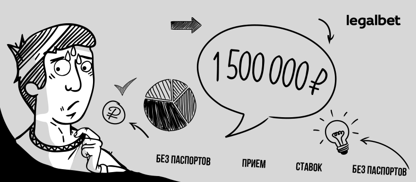 Крымских букмекеров накажут за прием ставок без паспортов