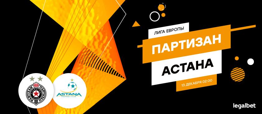 «Партизан» – «Астана»: 8 ставок на последний матч «столичных» в ЛЕ