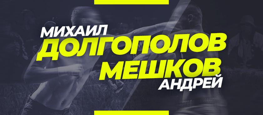 Долгополов – Мешков: ставки и коэффициенты на кулачный бой