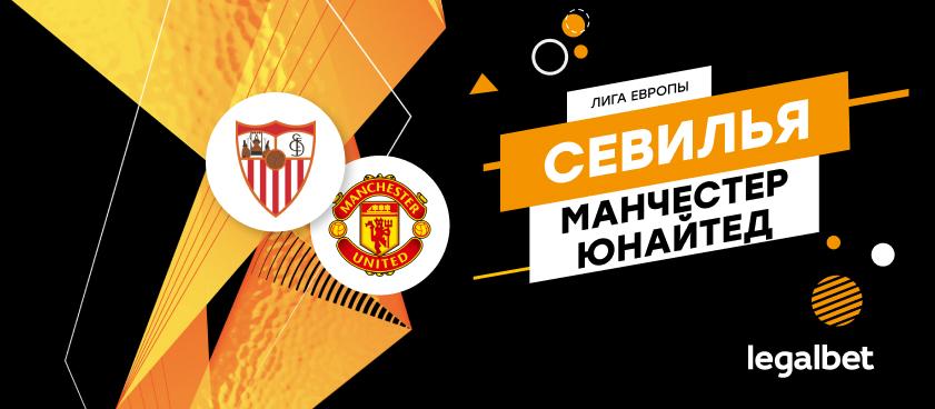 «Севилья» – «Манчестер Юнайтед»: ставки и коэффициенты на матч