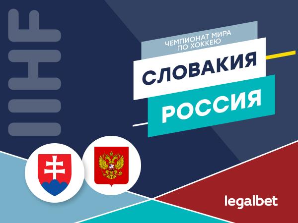 Максим Погодин: Словакия — Россия: «Красная машина» влюбляет в себя заново.