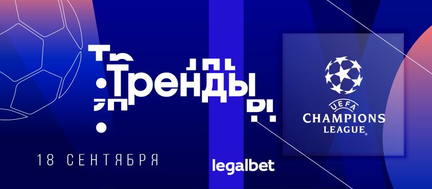 матчи лиги чемпионов коэффициенты букмекеров