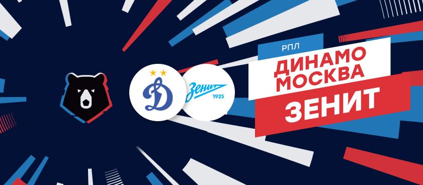 «Динамо» Москва – «Зенит»: ставки и коэффициенты на матч
