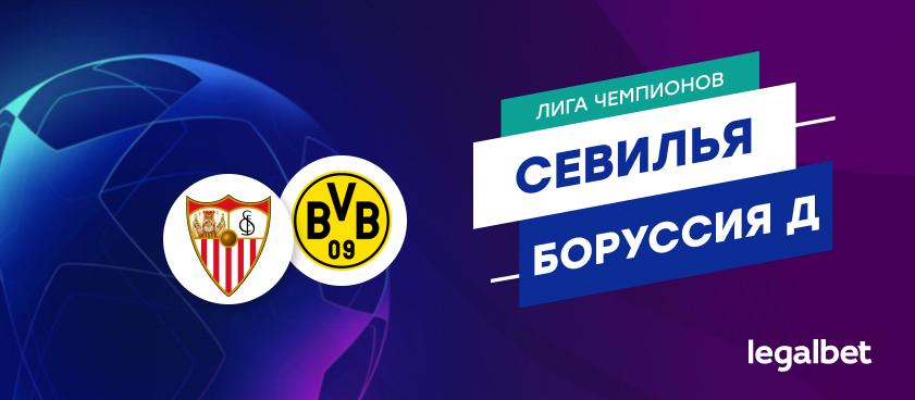 «Севилья» — «Боруссия»: ставки и коэффициенты на матч