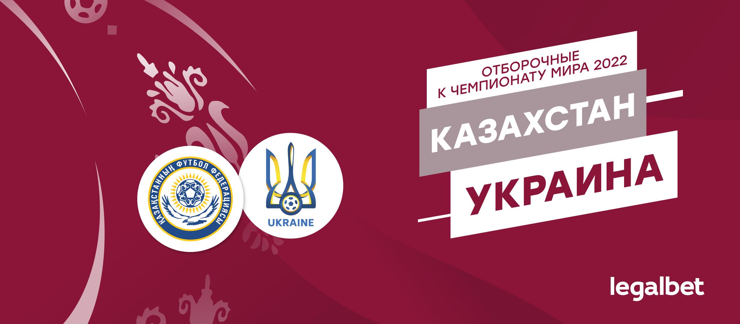 Казахстан — Украина: ставки и коэффициенты на матч квалификации ЧМ-2022