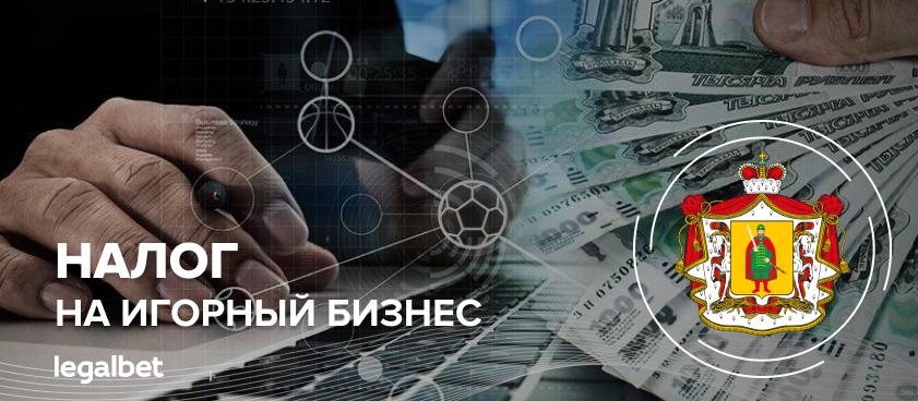 В Рязанскую область пустят букмекеров, но обложат их налогами