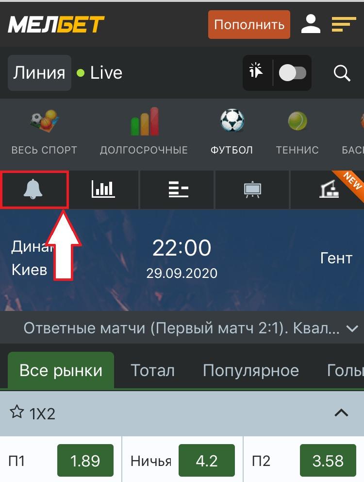 русский мелбет скачать