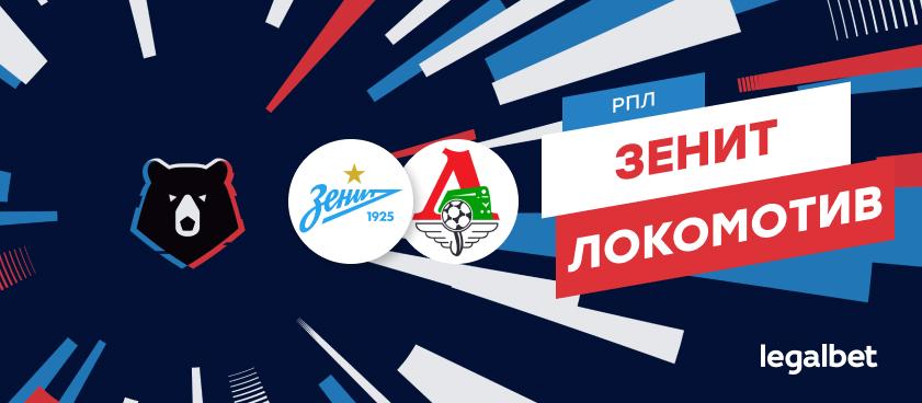 «Зенит» — «Локомотив»: коэффициенты и ставки на матч