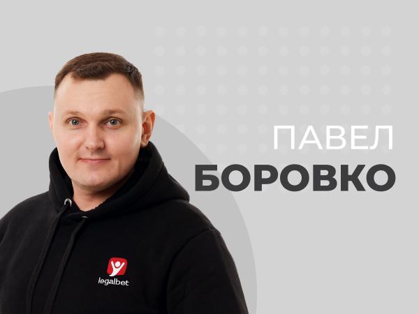 Legalbet.ru: Павел Боровко стал экспертом Legalbet.