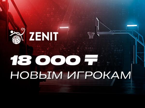 Фрибет от Зенит 18000 ₸.