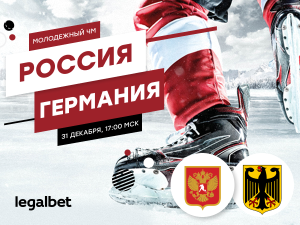 Legalbet.ru: Россия – Германия: ставки на новогодний матч МЧМ-2020.