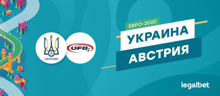 Украина – Австрия: ставки и коэффициенты на матч