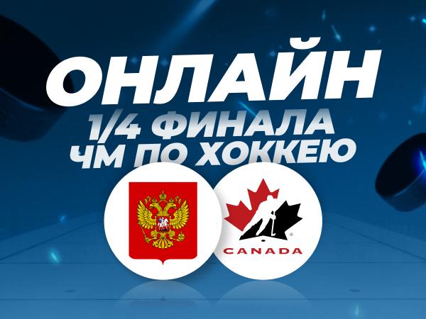 Legalbet.ru: Россия — Канада: онлайн четвертьфинала ЧМ по хоккею!.