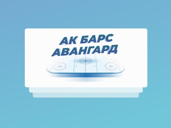 Legalbet.ru: Седьмой матч финала Востока КХЛ: кэфы на «Ак Барс» — «Авангард».