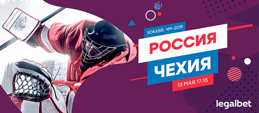 Россия – Чехия: ставки на матч против первого серьезного соперника на ЧМ-2019