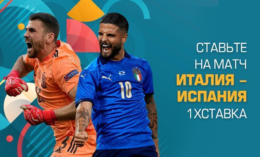 Ставьте на матч Италия - Испания на 1xСтавка