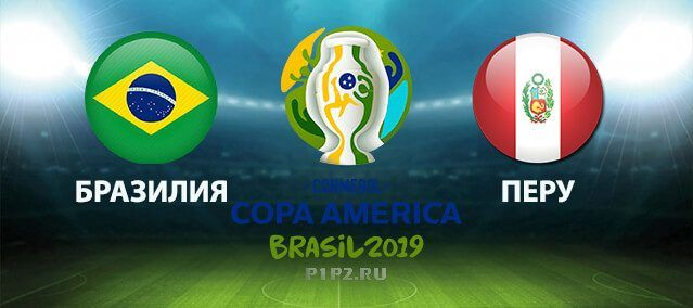 Бразилия-Перу