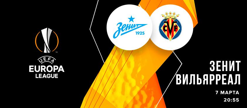 «Зенит» – «Вильярреал» в Лиге Европы: ставки на матч, в котором сойдутся рекордсмены