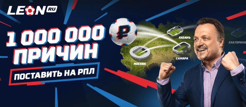 ставки на спорт от 1 рублей