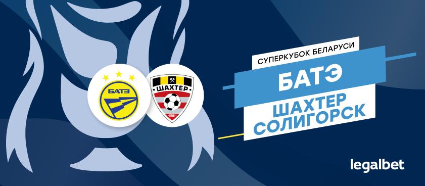 БАТЭ — «Шахтёр» Солигорск: ставки и коэффициенты на матч