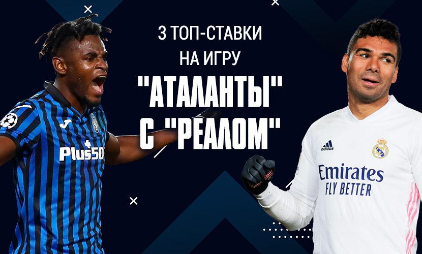 """3 топ-ставки на игру """"Аталанты"""" с """"Реалом"""""""