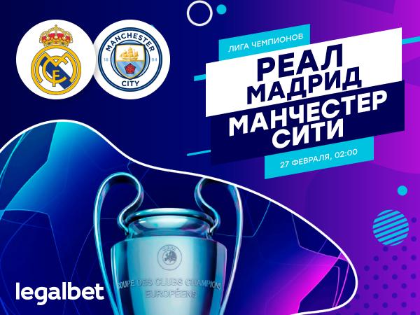 Legalbet.kz: «Реал» - «Манчестер Сити»: на что ставить в матче проблемных грандов?.