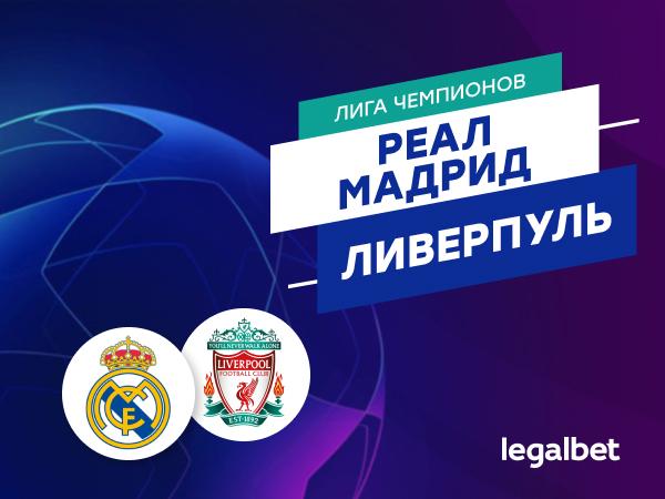 Максим Погодин: «Реал» Мадрид — «Ливерпуль»: камуфляж для проблем в обороне.