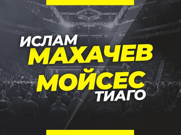 Андрей Музалевский: Махачев — Мойсес: ставки и коэффициенты на бой турнира UFC Fight Night.