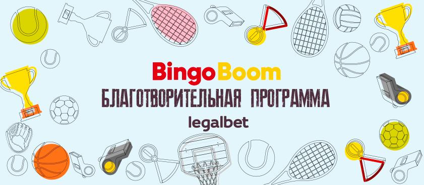 БК BingoBoom будет раздавать спортинвентарь российским школам