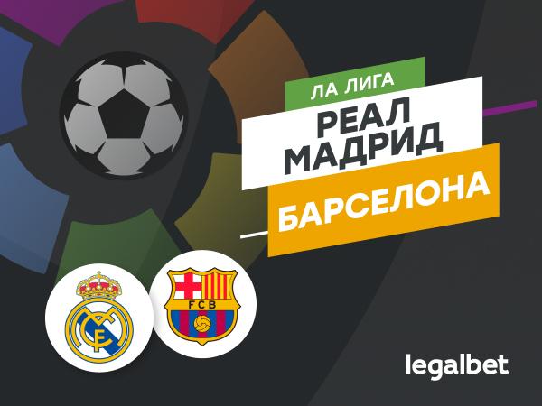 Максим Погодин: «Реал» Мадрид — «Барселона»: «Эль-класико» со всеми классическими атрибутами.
