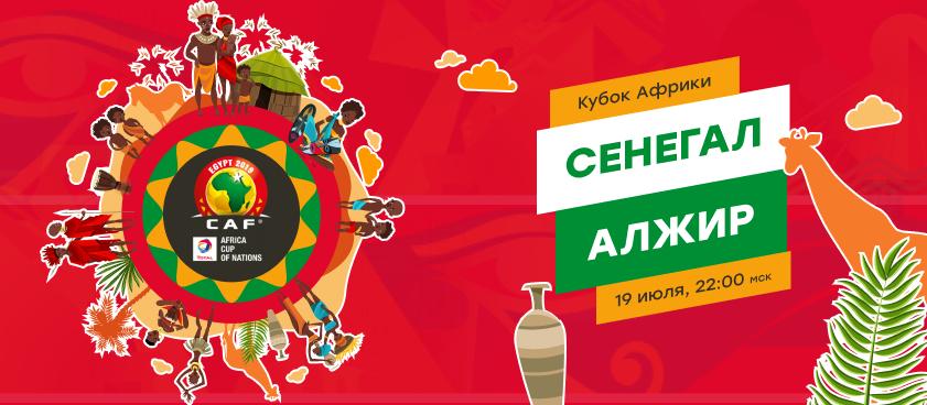 Сенегал – Алжир в финале КАН: ставки на матч равных соперников