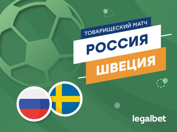 Максим Погодин: Россия – Швеция: достойная разминка перед Лигой наций.