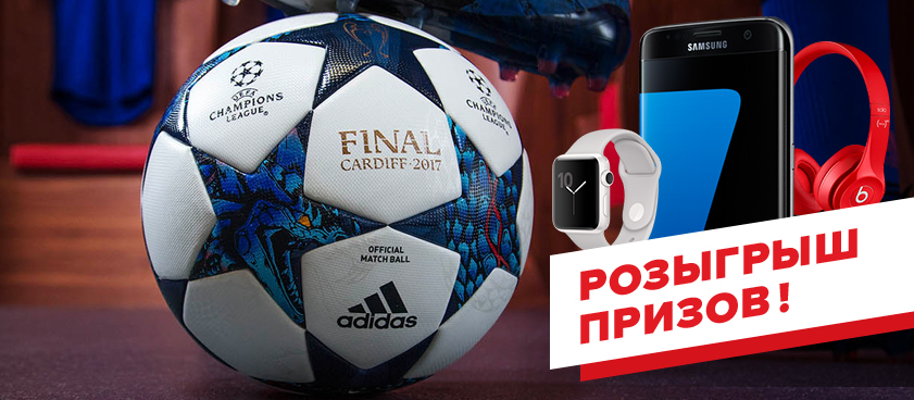 Финальная ставка 2. Финал Лиги Чемпионов!
